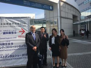 第8回日本国際歯科大会