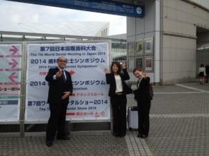 日本国際歯科大会